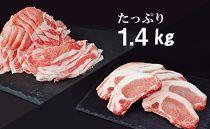 北海道産 豚ロースとんかつ・すき焼きセット1.4kg<肉の山本>
