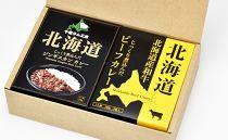 北海道レトルトカレー★ギフトセット★《肉の山本》