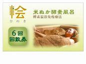 6回入浴券:米ぬか酵素風呂・桧(ひのき)