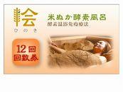 12回券を12枚セット:米ぬか酵素風呂・桧