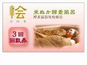 3回入浴券:米ぬか酵素風呂・桧(ひのき)