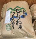 【平成30年産】南魚沼塩沢産コシヒカリ玄米30㎏