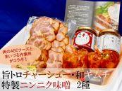 旨トロチャーシュー・和キムチ・まいづる作業所特製ニンニク味噌 2種