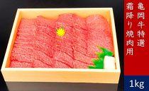 亀岡牛特選霜降り焼肉用1kg☆祝!亀岡牛生産者 最優秀賞受賞(2019年)
