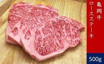 【ポイント交換専用】亀岡牛ロースステーキ500g☆祝!亀岡牛生産者 最優秀賞受賞(2019年)