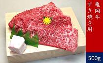 亀岡牛すき焼き用500g