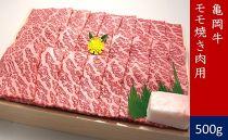 亀岡牛モモ焼き肉用500g☆祝!亀岡牛生産者 最優秀賞受賞(2019年)