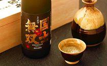 「国士無双」シリーズの最高峰『大吟醸酒 国士無双』(高砂酒造)720ml