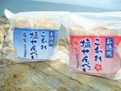 塩せんべい(塩味)10袋(梅味)10袋セット