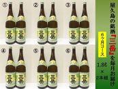 【定期便】屋久島の銘酒『三岳』を毎月お届け!1.8L×2本x6カ月