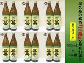 【定期便】屋久島の銘酒『三岳』を毎月お届け!900ml×2本x6カ月