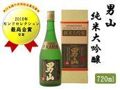 ★モンドセレクション最高金賞受賞★男山純米大吟醸720ml