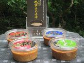 小川屋お試し味噌セット ~『極』『秘伝』『青大豆』『特上』~ 各350g