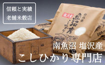 南魚沼産コシヒカリ20kg白米塩沢地区100%(5kg4袋)