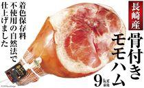 【雲仙市の国産豚】自然法仕上げの骨付きモモハム9kg(着色保存料不使用)