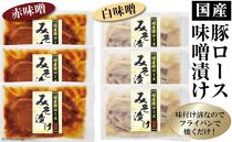 【雲仙市の国産豚】豚ロース味噌漬け6枚入(赤味噌漬け3枚、白味噌漬け3枚)