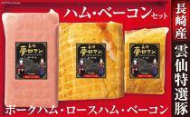 【ポイント交換専用】【雲仙市の国産豚】ハム・ベーコンセット3種類