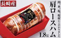 【雲仙市の国産豚】素材にこだわった肩ロースハム1.8kg
