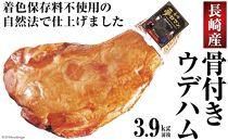 【雲仙市の国産豚】自然法仕上げの骨付きウデハム3.9kg(着色保存料不使用)