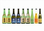 ◆萩乃露日本酒とリキュールの9本セット