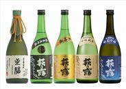 ◆萩乃露銘酒五種類セット