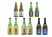 ◆萩乃露純米大吟醸・大吟醸・純米吟醸10種セット
