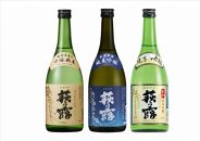 ◆萩乃露純米吟醸三種セット