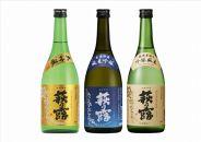 ◆萩乃露大吟醸・純米吟醸三種セット