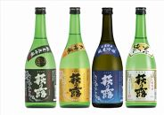 ◆萩乃露銘酒四種セット