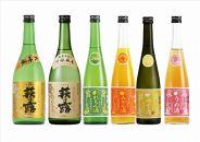 ◆萩乃露日本酒とリキュールの6本セット