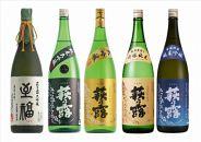 ◆萩乃露純米大吟醸・大吟醸・純米吟醸5種セット