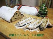 【数量限定】クリスマス限定シュトーレン