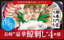 長崎で鯨専門店の暖簾を構え四代鯨専門店「くらさき」の豪華鯨盛り