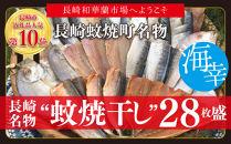 """【おすすめ""""28枚盛""""】長崎「蚊焼干し」規格外を""""たっぷり28枚"""""""