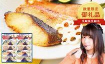 本場に負けない最強の長崎西京漬贅沢旬魚10枚【ふるさと納税限定】