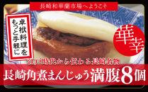 8K 【岩崎本舗】ご自宅で簡単卓袱料理長崎角煮まんじゅう8個[豚バラ肉]