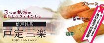 【ポイント交換専用】松戸銘菓とみいの「戸定三楽」フィナンシェ15個