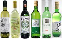 C121白ワイン辛口6本セット