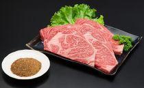 黒潮ポーク/宮崎牛ロースステーキ・スパイス