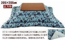 【サイズ205×205㎝】正方形こたつ布団(モコ)色:ブルー