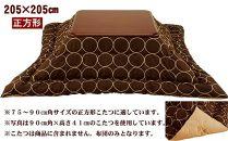 【サイズ205×205㎝】正方形こたつ布団(リング)色:ブラウン