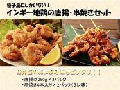 種子島にしかいない!インギー地鶏の唐揚・串焼き2パックセット