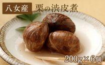 栗の渋皮煮200g×6個セット
