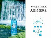 【定期便12回配送】まいにちが、天然水。「大雪旭岳源水」〈2L×12本×12回配送〉