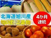 【定期便:2019年度】北海道旭川市からお届け~旬の野菜果物4回コース~