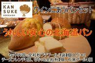ワインに合うパンセット石窯焼き全粒粉ブールパンとチーズパン