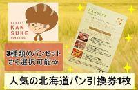 『北海道産小麦100%』石窯焼きの北海道産小麦パン引換券1枚
