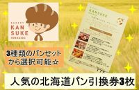 『北海道産小麦100%』石窯焼きの北海道産小麦パン引換券3枚