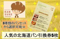『北海道産小麦100%』石窯焼きの北海道産小麦パン引換券5枚