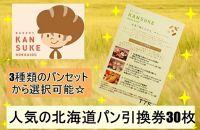 『北海道産小麦100%』石窯焼きの北海道産小麦パン引換券30枚